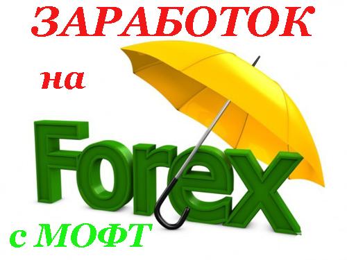 фото - заработок на Форекс с МОФТ
