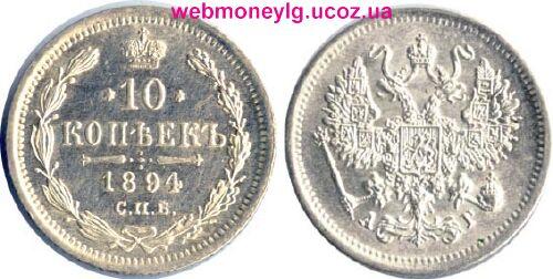 10 копеек 1894 год серебро