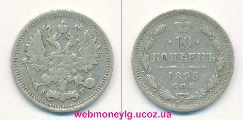 10 копеек 1895 год серебро