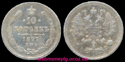 10 копеек 1897 год серебро