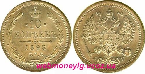 10 копеек 1898 год серебро
