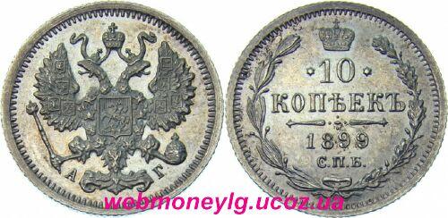 10 копеек 1899 год серебро
